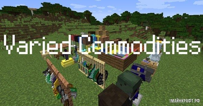 Мод Varied Commodities для Майнкрафт 1.11.2