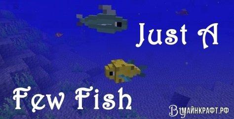 Мод Just a Few Fish для Майнкрафт 1.11.2