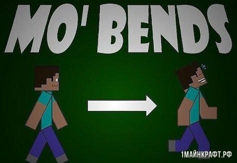Мод Mo' Bends для Майнкрафт 1.11.2