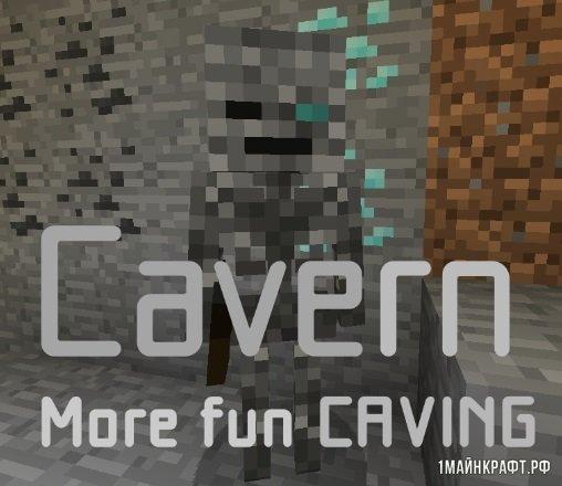 Мод Cavern для Майнкрафт 1.11.2