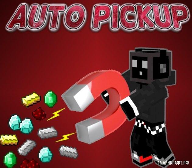 Мод Auto Pickup для Майнкрафт 1.7.10