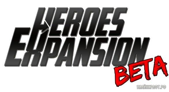 Мод HeroesExpansion для Майнкрафт 1.10.2
