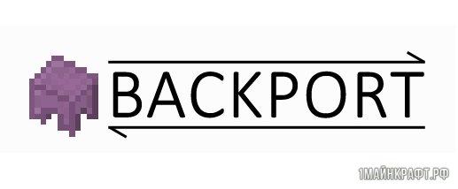 Мод Backport для Майнкрафт 1.10.2