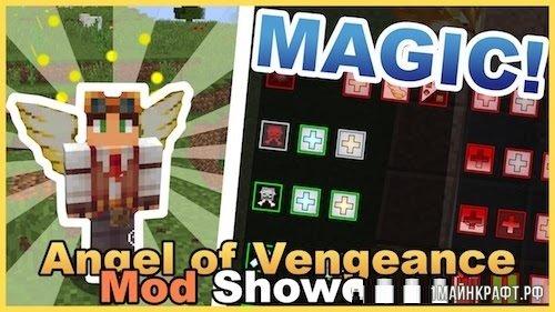 Мод Angel of Vengeance для Майнкрафт 1.11.2
