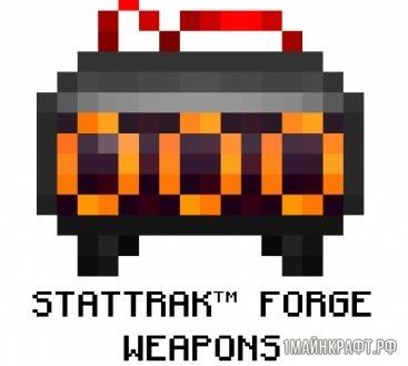 Мод Stat-Trak Forge Weapons для Майнкрафт 1.11.2