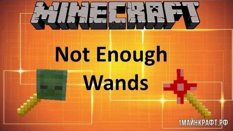 Мод Not Enough Wands для Майнкрафт 1.11.2