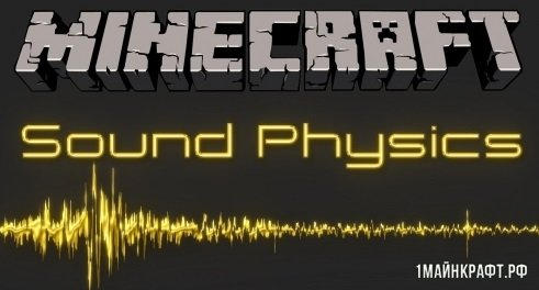 Мод Sound Physics для Майнкрафт 1.11.2