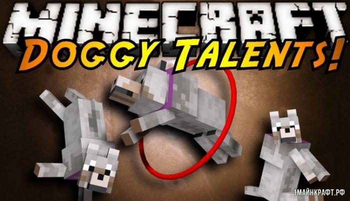Мод Doggy Talents для Майнкрафт 1.11.2