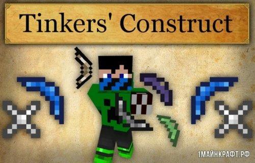 Мод Tinkers' Construct для Майнкрафт 1.11.2