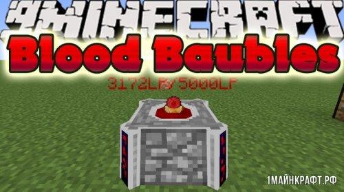 Мод Blood Baubles для Майнкрафт 1.11.2