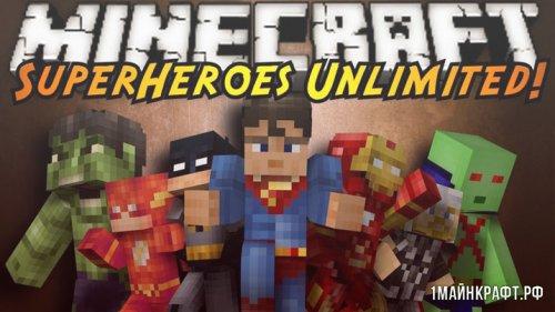 Мод на супергероев Майнкрафт 1.5.2