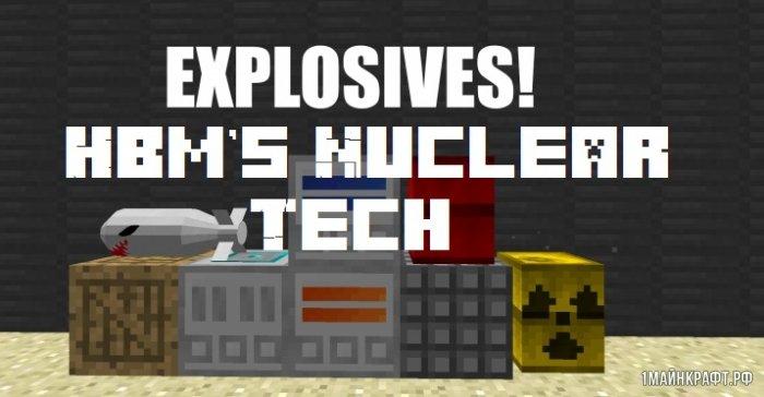 Мод Hbm's Nuclear Tech для Майнкрафт 1.8.9 - ядерные бомбы