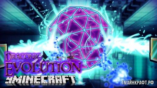 Мод Draconic Evolution для Майнкрафт 1.7.10