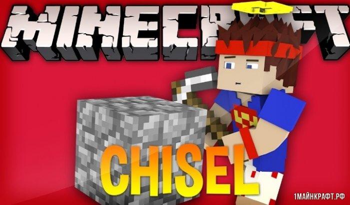 Мод Chisel 2 для Майнкрафт 1.11.2