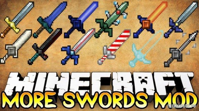 Мод на мечи Майнкрафт 1.5.2