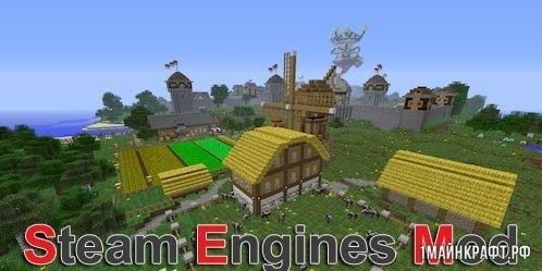 Мод Steam Engines для Майнкрафт 1.11.2