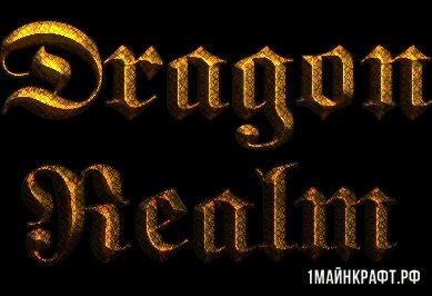 Мод DragonRealm для Майнкрафт 1.10.2