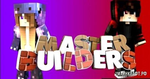 Мод Master Builders для Майнкрафт 1.11.2