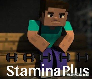 Мод StaminaPlus для Майнкрафт 1.11.2