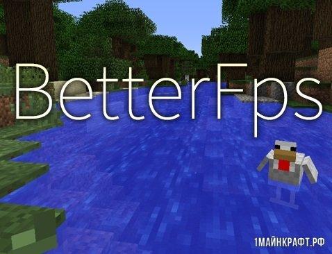 BetterFps для Майнкрафт 1.12