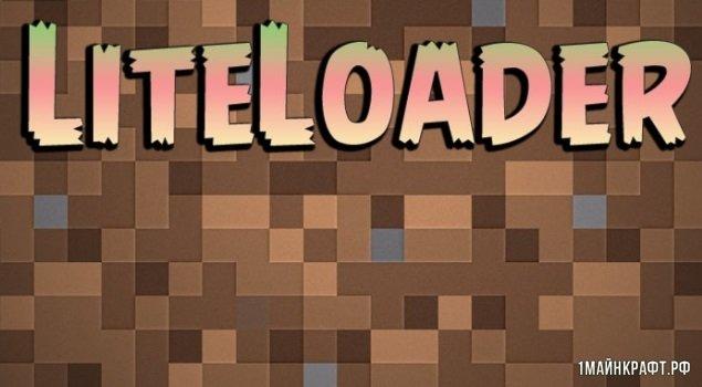 Мод LiteLoader для Minecraft 1.12