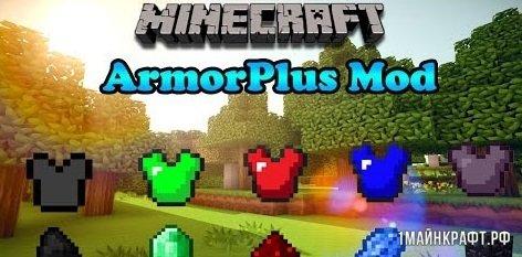 Мод ArmorPlus для Майнкрафт 1.12