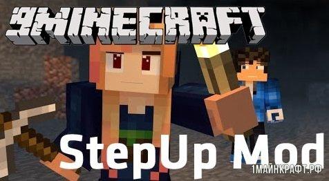 Мод StepUp для Minecraft 1.12