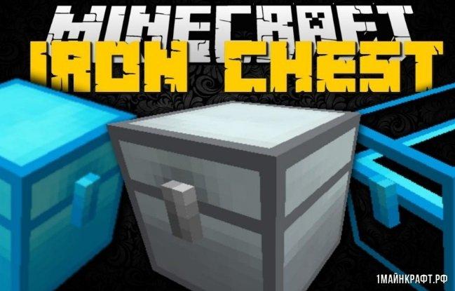 Мод Iron Chests для Minecraft 1.12 - мод на сундуки