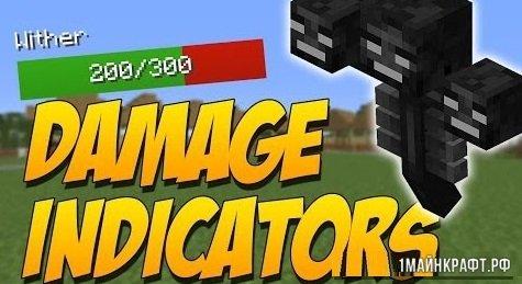 Мод индикатор урона для Майнкрафт 1.12 - Damage Indicators