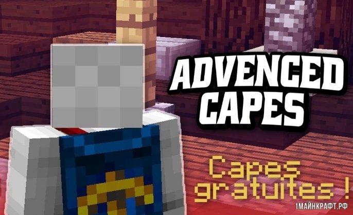 Мод на плащи для Minecraft 1.12 - Advanced Capes