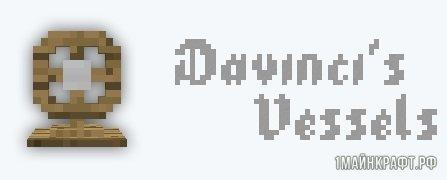 Мод Davincis Vessels для Minecraft 1.12