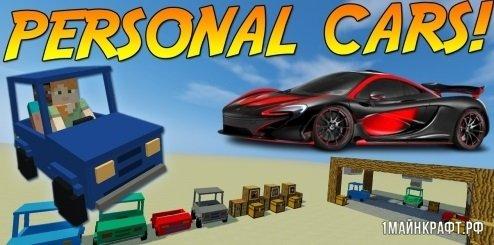 Мод на машины для Майнкрафт 1.12 - Personal Cars