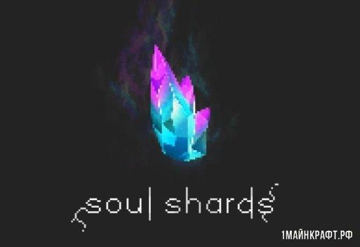 Мод Soul Shards: The Old Ways для Майнкрафт 1.12