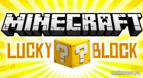 Мод на лаки блок Майнкрафт 1.7.10