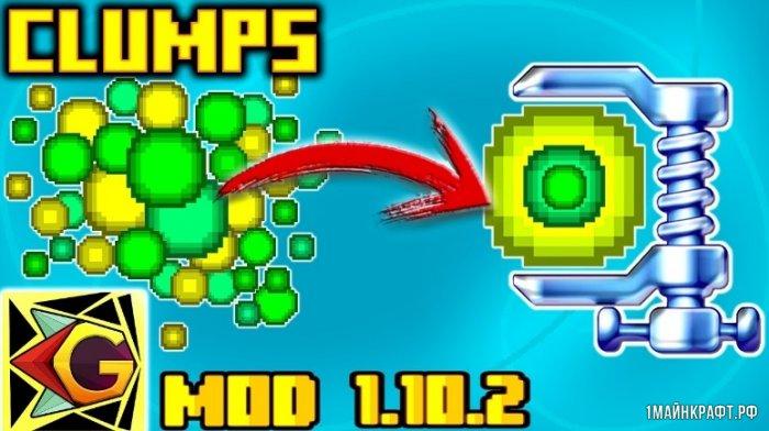 Мод Clumps для Майнкрафт 1.11.2