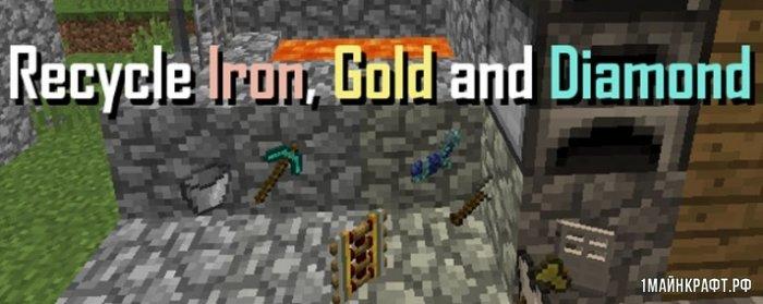 Мод Recycle Iron для Майнкрафт 1.11.2