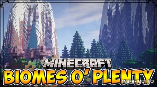 Мод Biomes O' Plenty для Minecraft 1.12
