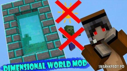 Мод Dimensional World для Майнкрафт 1.12