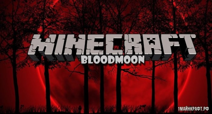 Мод Blood Moon для Майнкрафт 1.12