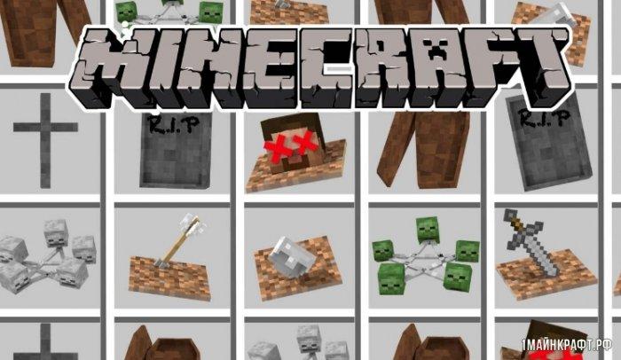 Мод GraveStone для Minecraft 1.12