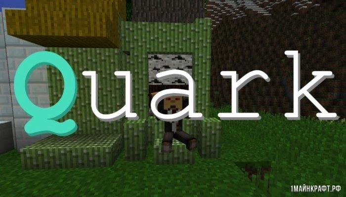 Мод Quark для Майнкрафт 1.12