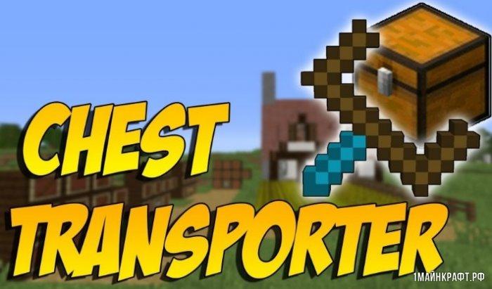 Мод Chest Transporter для Minecraft 1.12
