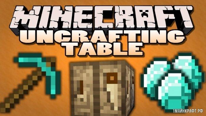 Мод Uncrafting Table для Minecraft 1.12