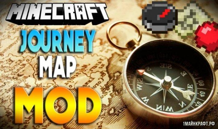 Мод JourneyMap для Minecraft 1.12