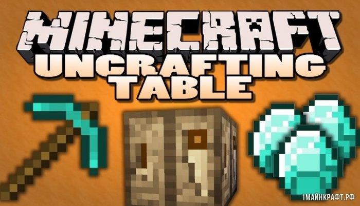 Мод Uncrafting Table для Майнкрафт 1.12