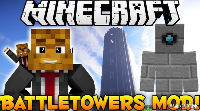 Мод Battle Towers для Minecraft 1.12