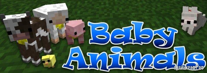 Мод Baby Animals для Minecraft 1.12