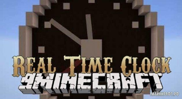 Мод Real Time Clock для Майнкрафт 1.12