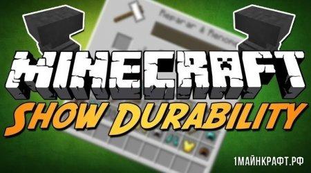 Мод Durability Show для Minecraft 1.12 - статус брони и оружия