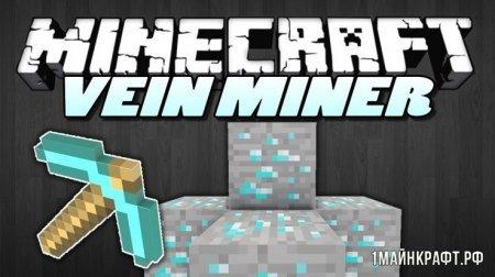 Мод Vein Miner для Minecraft 1.12